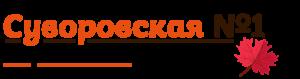 Суворовская №1